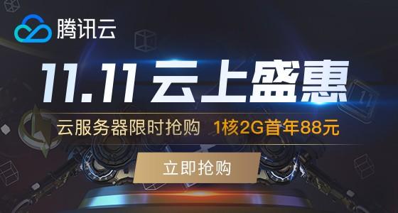 【腾讯云】11.11 云上盛惠,云产品限时抢购,1核2G云服务器首年88元,双十一,特惠,秒杀